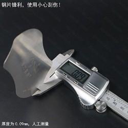 Qianli Pry Open Tool (Λεπτή Λάμα)